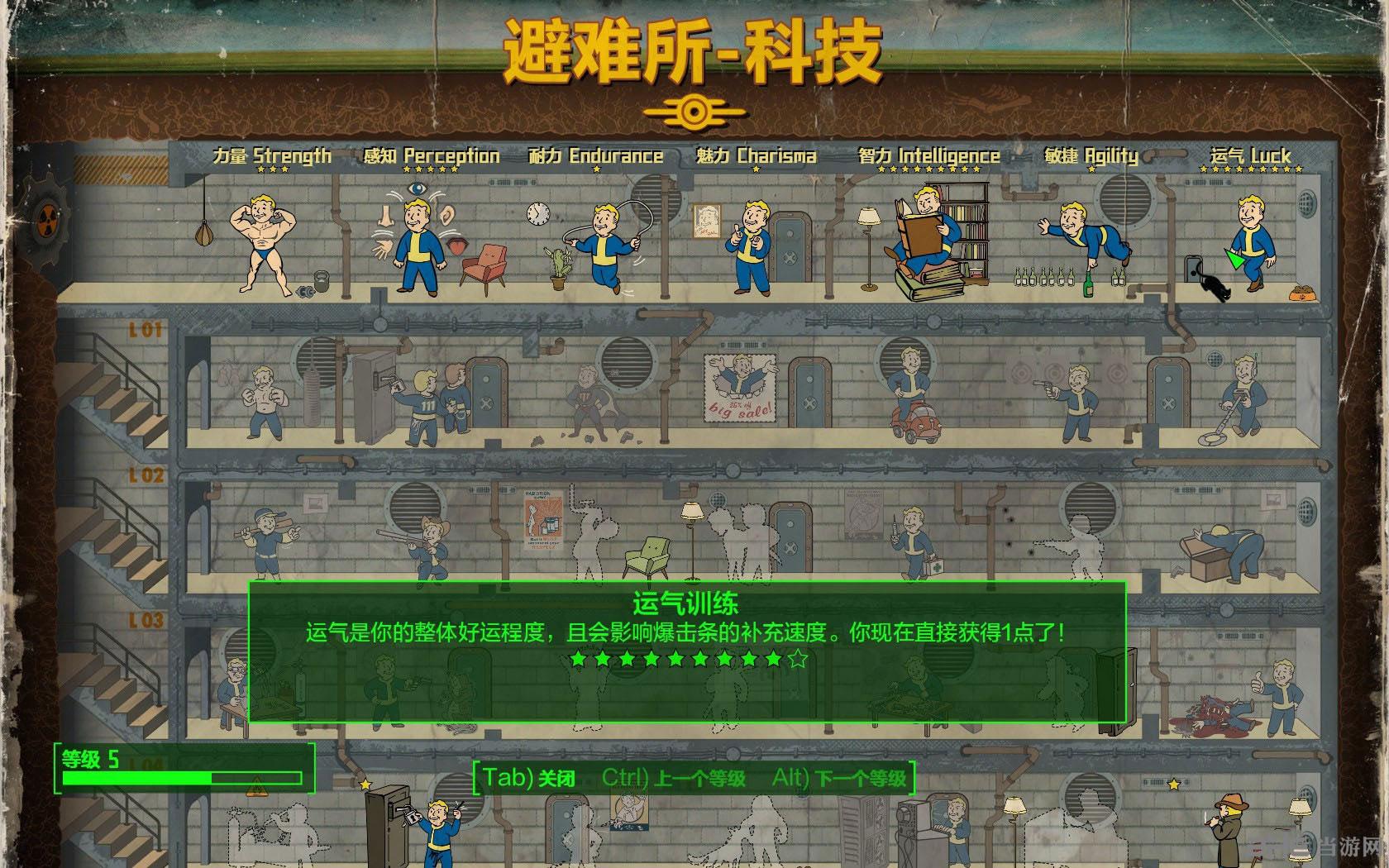 辐射4v1.7.15~1.7.19版天邈简体中文汉化补丁截图0