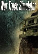 战斗卡车模拟