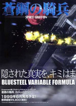 苍钢骑兵(BLUESTEEL VARIABLE FORMULA)繁体中文完整版