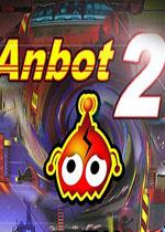 机器人逃生记2(anbot 2)硬盘版