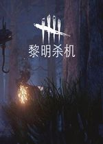 ����ɱ��(Dead by Daylight)������Ϸԭ�����ĺ�����v1.0.1