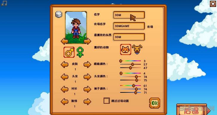星露谷物语离婚mod截图0