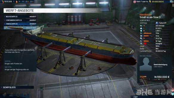 跨洋2:竞争对手单独破解补丁CODEX版截图2
