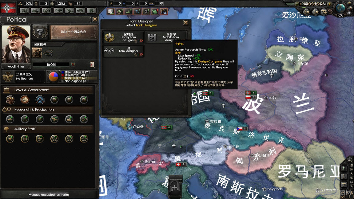 钢铁雄心4简体中文汉化包截图0