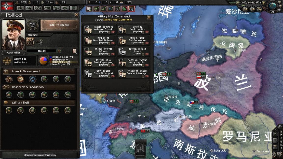 钢铁雄心4简体中文汉化包截图1
