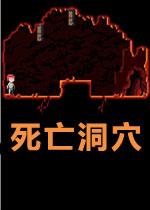 死亡洞穴(Rock Boottom)硬盘版