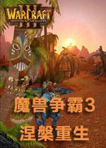 魔兽争霸3:涅��重生(Nirvana)中文mod版v0.11