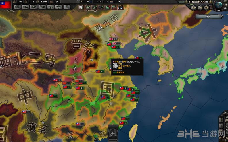 钢铁雄心4中华地区地域开局变量MOD截图0