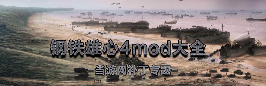 ��F雄心4mod