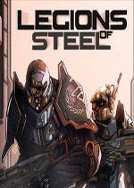 钢铁军团(Legions of Steel)PC硬盘版