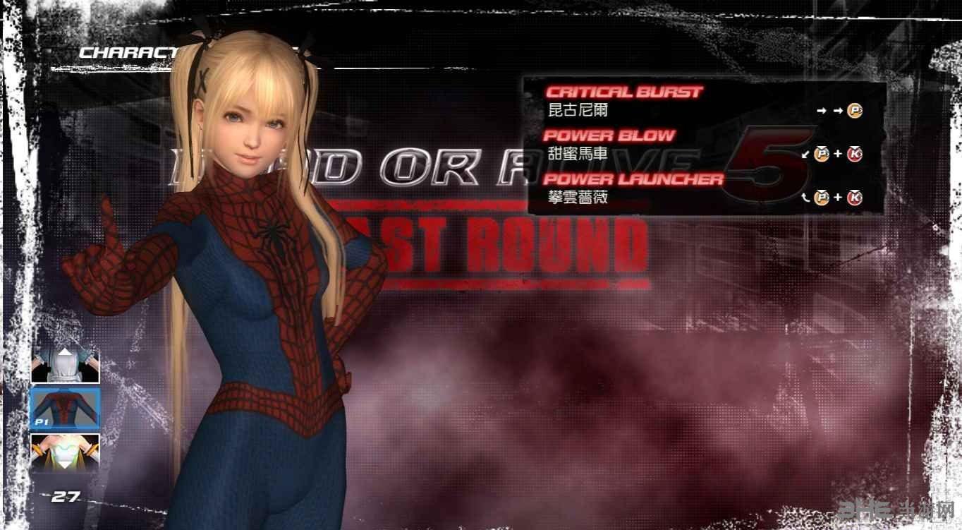 死或生5:最后一战女装蜘蛛侠MOD截图2