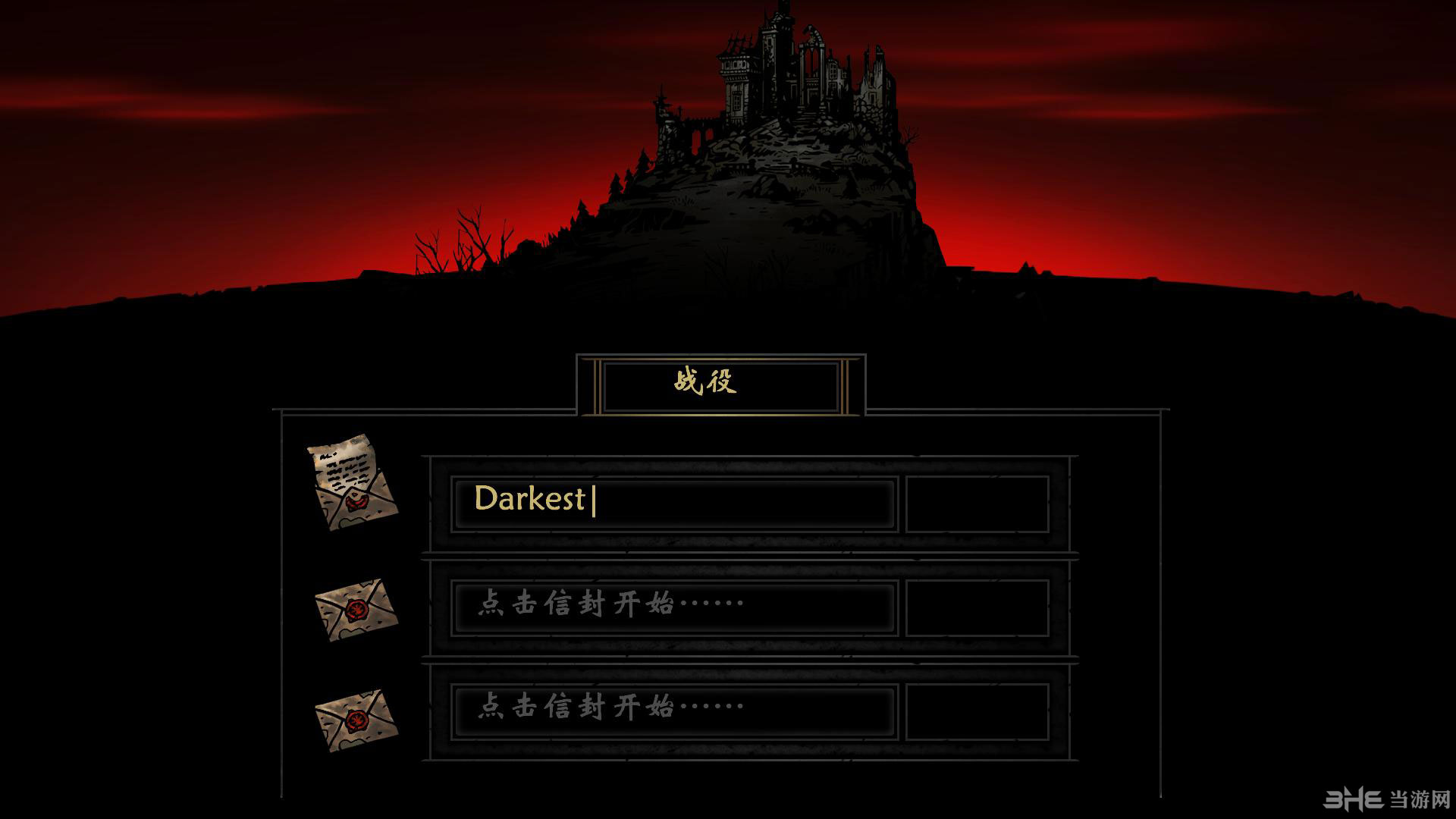 暗黑地牢简体中文汉化补丁截图3