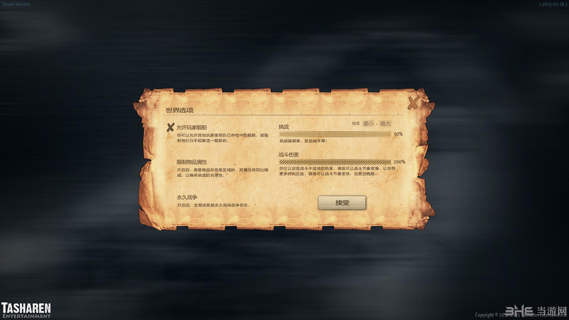 迎风起航简体中文汉化补丁截图2