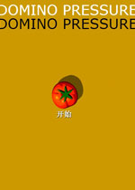 多米诺砸番茄(Domino Pressure)硬盘版