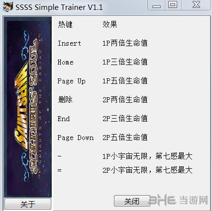 圣斗士星矢:斗士之魂八项简单修改器截图0