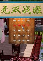 三国群英传2:无双战姬测试版v0.10