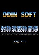 封神演义神魔传中文mod版X8sSP1