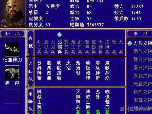 封神演义神魔传截图2