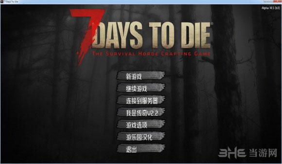 七日杀14.5我是传奇截图0