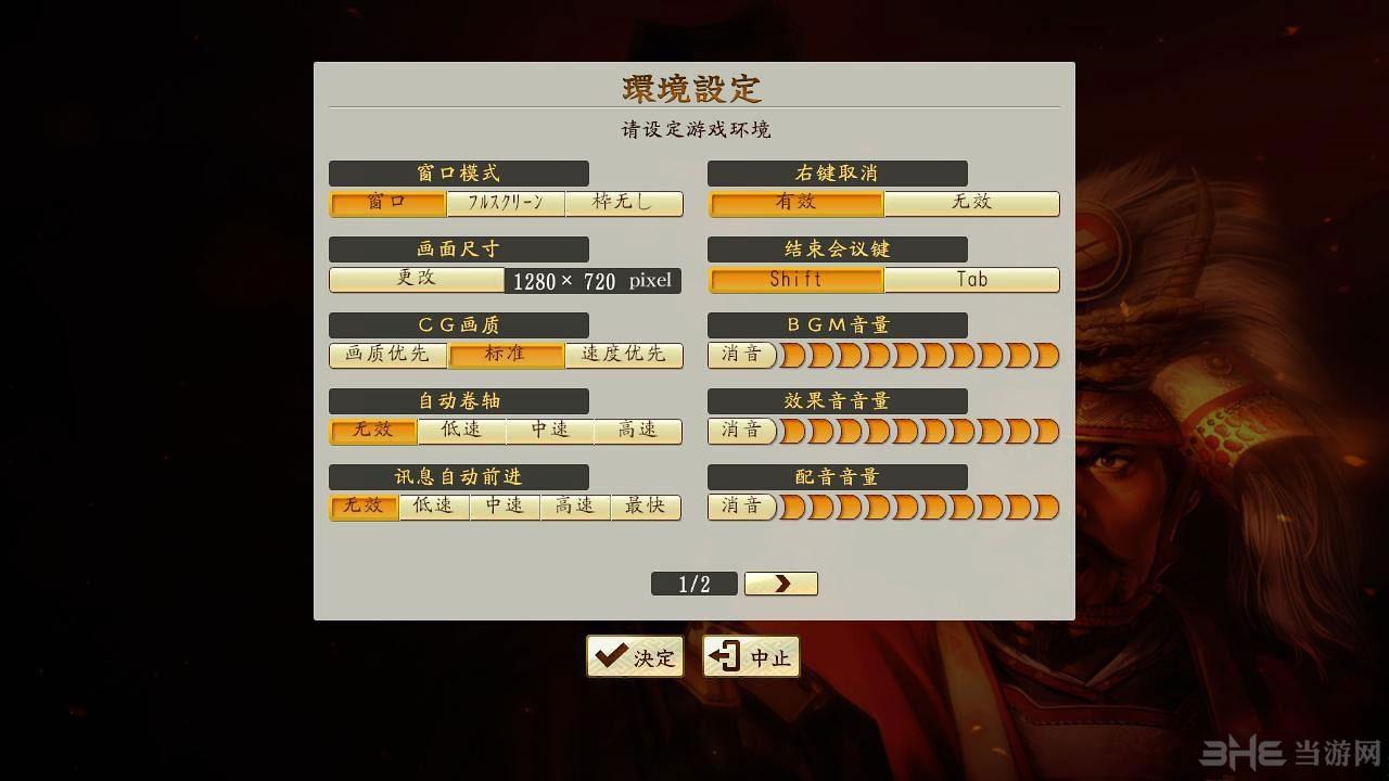 信长之野望创造:战国立志传简体中文轩辕汉化补丁截图1