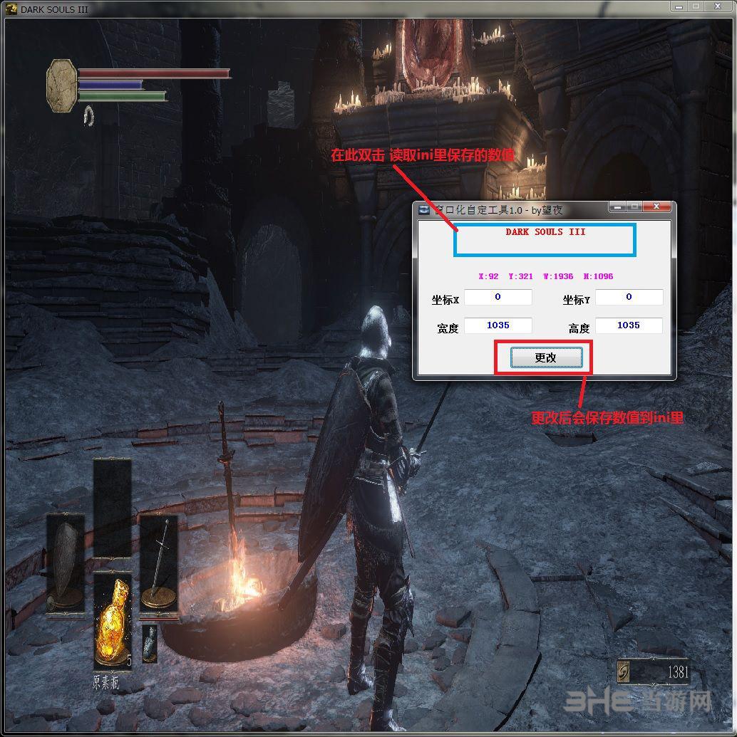 黑暗之魂3自定义窗口化工具截图1