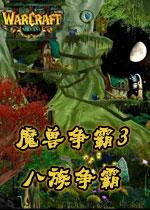 魔兽争霸3:八族争霸v2.2正式版