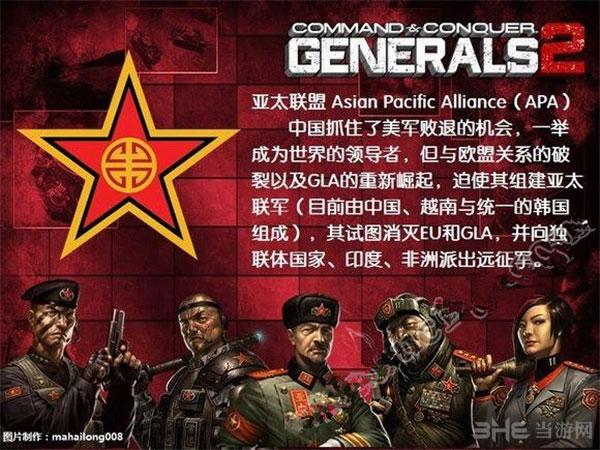 命令与征服:将军2截图3