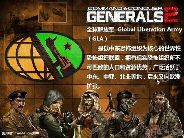 命令与征服:将军2截图4