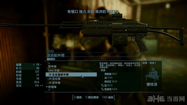 辐射4美洲豹MSX200轻机枪MOD截图0