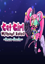 没沙拉的猫女(Cat Girl Without Salad)破解版