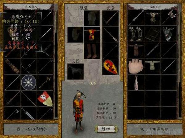 骑马与砍杀:潘德的预言g3.2x新时代篇截图2