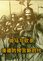 骑马与砍杀:潘德的预言g3.2x新时代篇中文版v1.45
