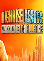 高层英雄:单词挑战