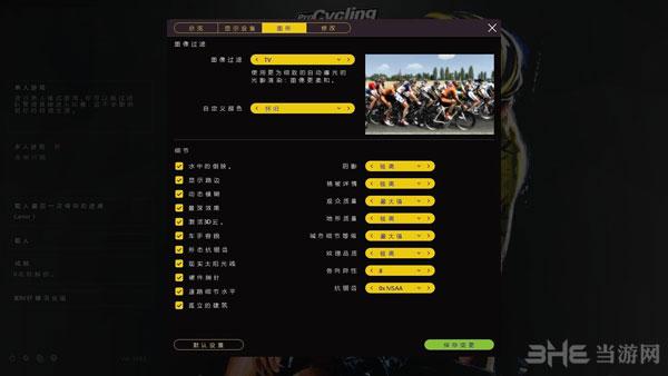 职业自行车队经理2016简体中文汉化补丁截图0