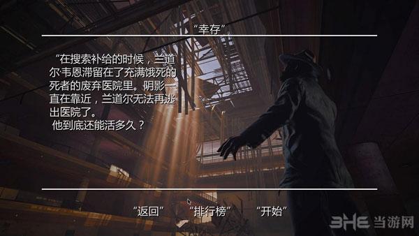 死光:导演剪辑版LMAO中文汉化补丁截图1
