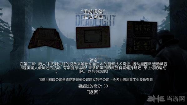 死光:导演剪辑版LMAO中文汉化补丁截图2