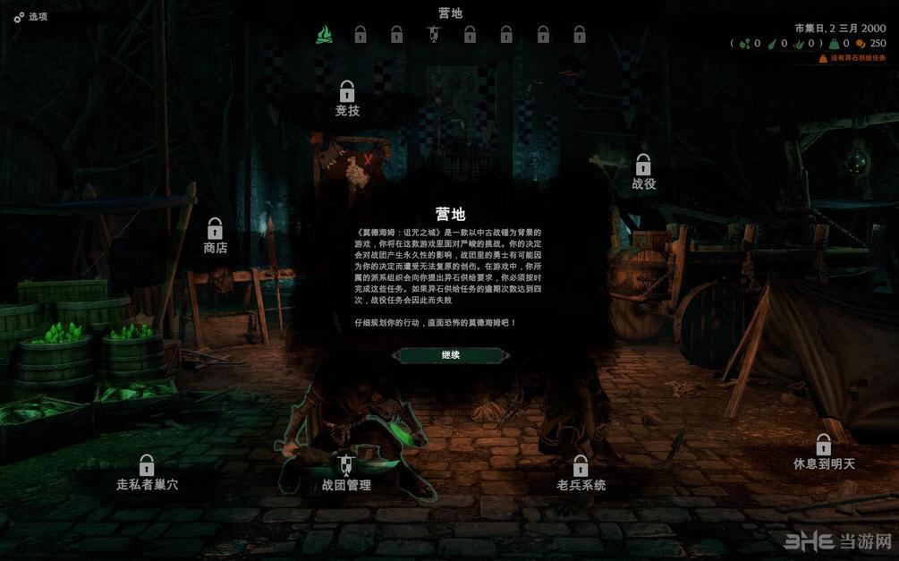 莫德海姆:诅咒之城v1.2.4.5玩家自制汉化补丁截图3
