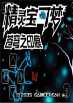 口袋妖怪:苍穹之印痕硬盘版v0.11
