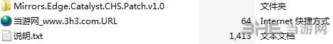 镜之边缘:催化剂简体中文汉化补丁截图4