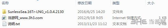 无光之海1.0.4.2130十六项修改器截图2