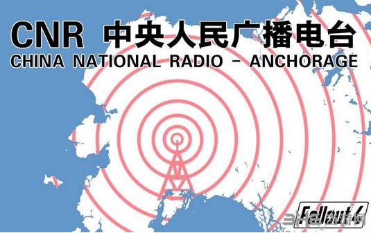 辐射4中央人民广播电台MOD截图0