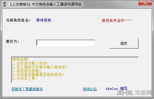 上古卷轴5天际中文角色名输入工具截图0