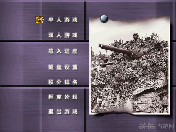 坦克大战豪华版截图0