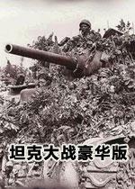 坦克大战豪华版硬盘版