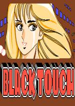 黑色触手(Black Touch)街机版