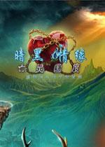 暗黑情缘4: 亡灵国度(Dark Romance 4)中文典藏破解版v1.0