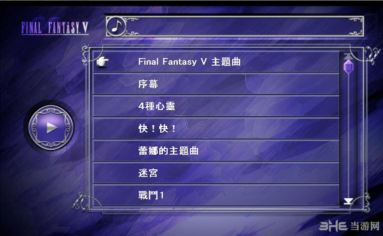 最终幻想5 LMAO汉化组简繁中文汉化补丁截图1