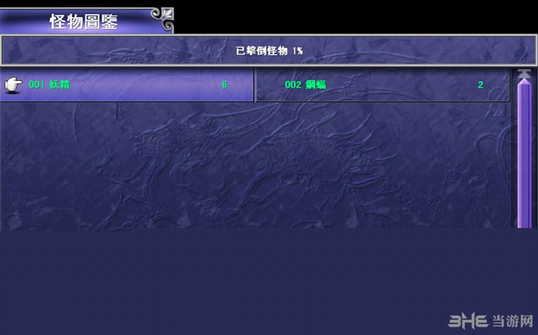 最终幻想5 LMAO汉化组简繁中文汉化补丁截图2