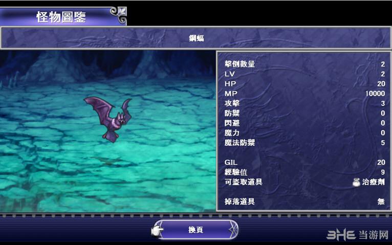 最终幻想5 LMAO汉化组简繁中文汉化补丁截图3