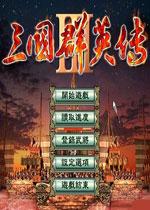 三国群英传3:鬼儿第二版中文mod版